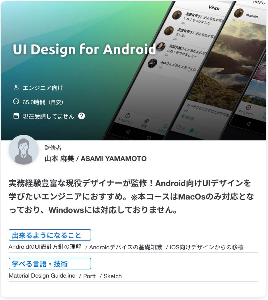 """""""UI Design for Android"""""""