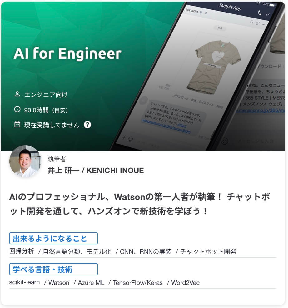 """""""AI for Engineer"""""""