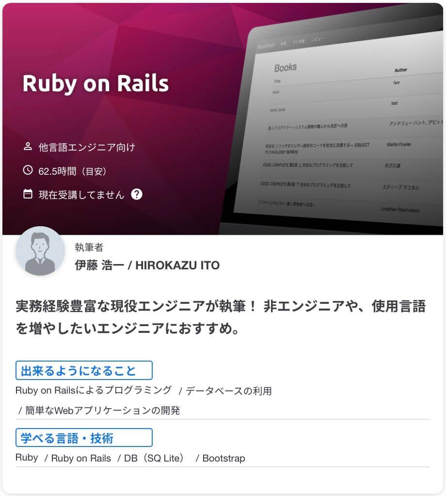 """""""Ruby on Rails"""""""