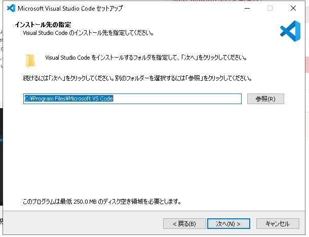 VSCodeインストールインストールディレクトリ