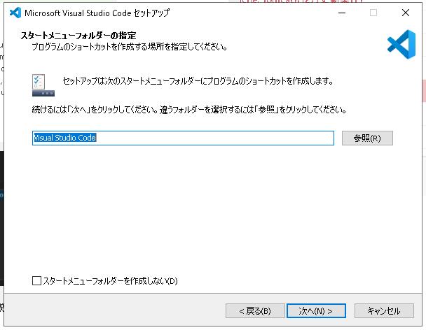 VSCodeインストール:ショートカット設定
