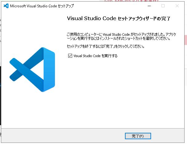 VSCodeインストール:インストール完了