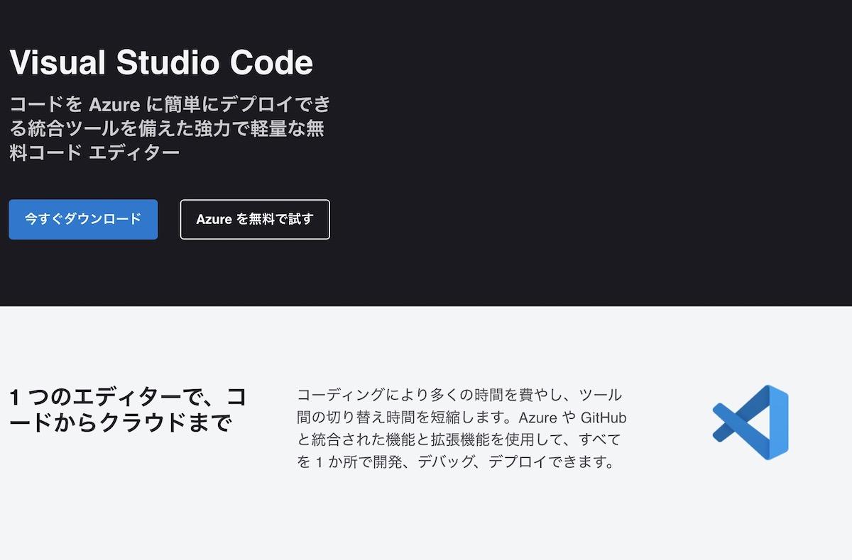"""VSCode(Visual Studio Code)を使い込んだからわかった。インストールから徹底活用を全部まとめたよ"""