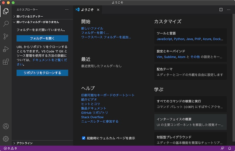 VSCode 日本語化:日本語で再起動される