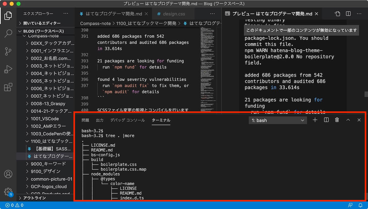 """Mac の VScode(Visual Studio Code)でターミナル(terminal)をショートカットで起動する方法"""