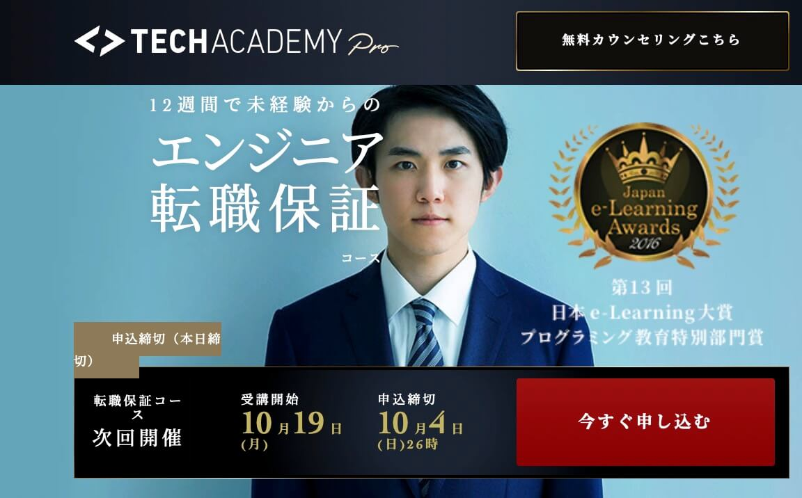 """TechAcademyPro(テックアカデミープロ)今すぐ申し込む"""