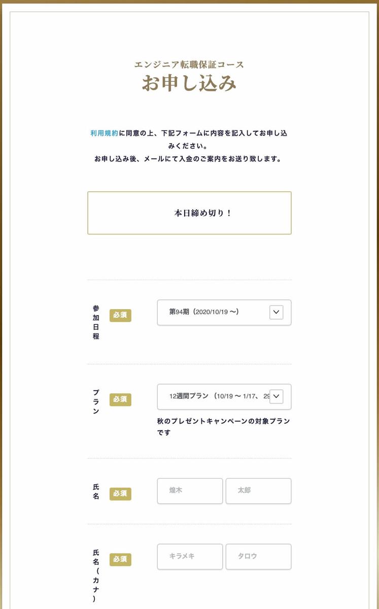 """""""TechAcademyPro(テックアカデミープロ)必要事項を記入"""""""
