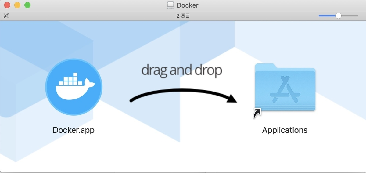 """""""Docker.app を drag and drop するように指示されるのでおとなしく従います"""""""