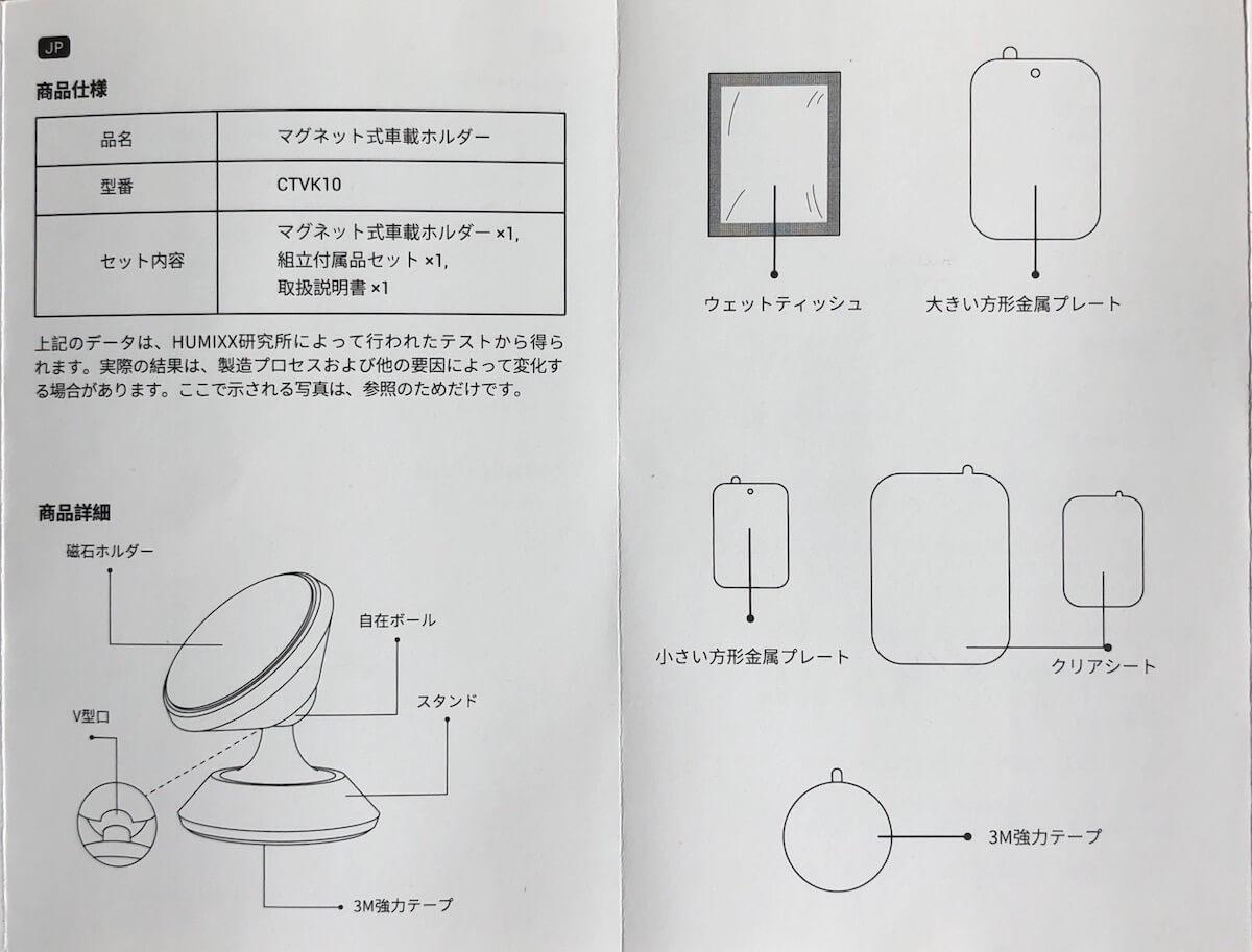 """""""Humixx 車載ホルダー スマホスタンド取扱説明書1"""""""
