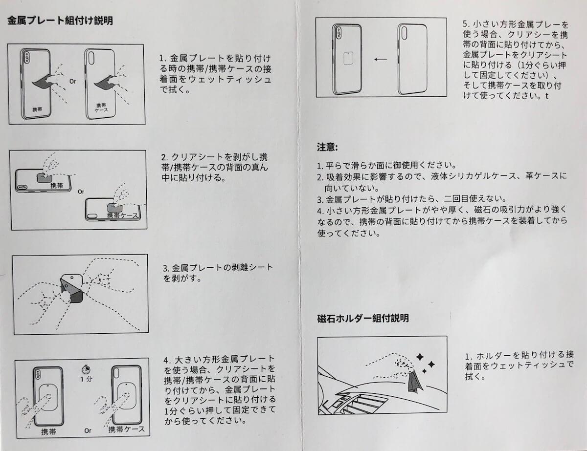 """""""Humixx 車載ホルダー スマホスタンド取扱説明書2"""""""