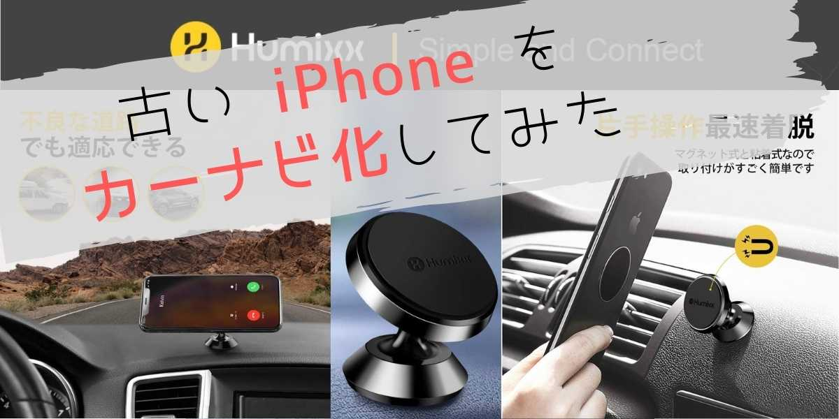 """""""古いiPhoneをカーナビとして活用したら最新カーナビ以上だった件。"""""""