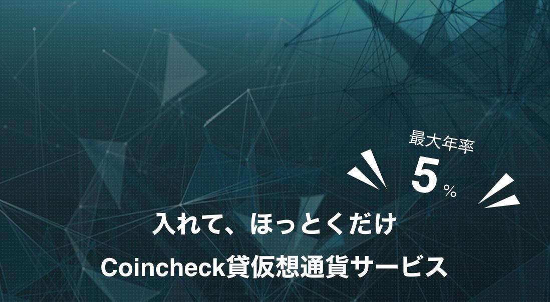 """Coincheck(コインチェック)の貸仮想通貨サービス(レンディングサービス)の特徴"""