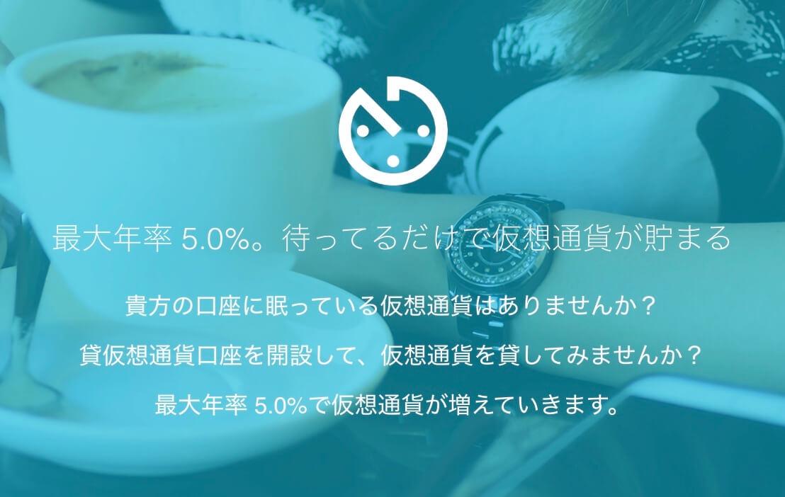 特徴1:最大年率5.0%。待っているだけで仮想通貨が貯まる。