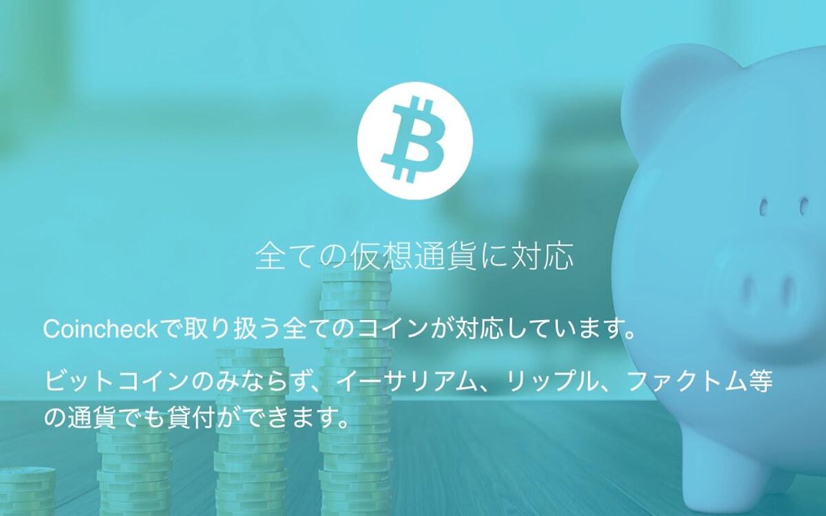 """"""" 特徴2:全ての仮想通貨に対応している。"""""""