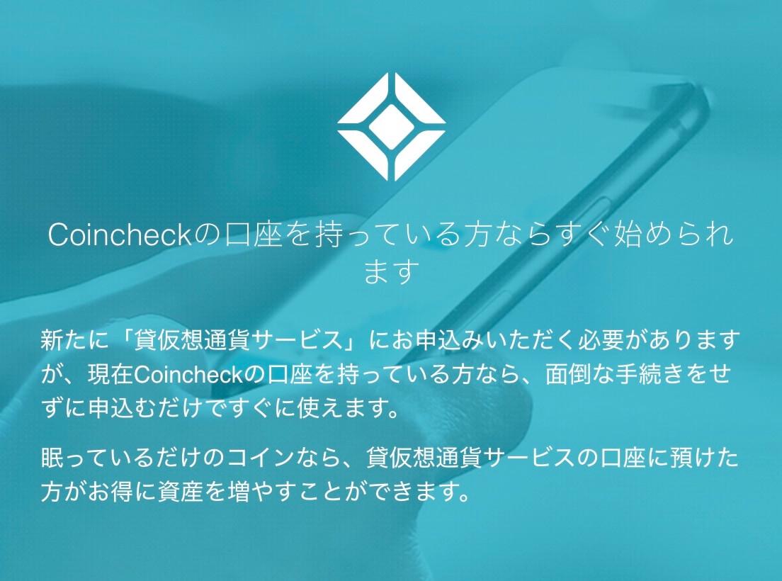 """""""特徴3:Coincheck(コインチェック)の口座を持っていればすぐ開始できる"""""""