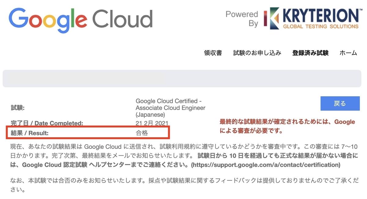 """Google Cloud Associate Cloud Engineer 資格試験合格メール"""