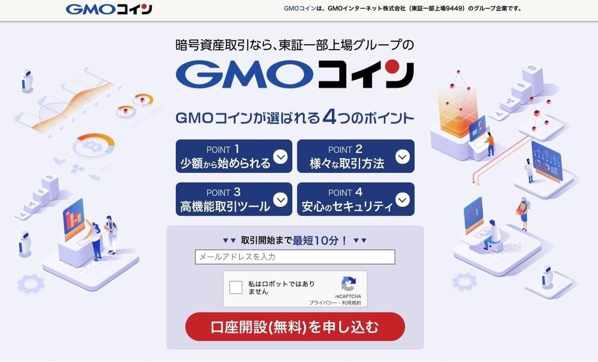 """GMOコイン口座開設方法その2:メールアドレスを入力する"""