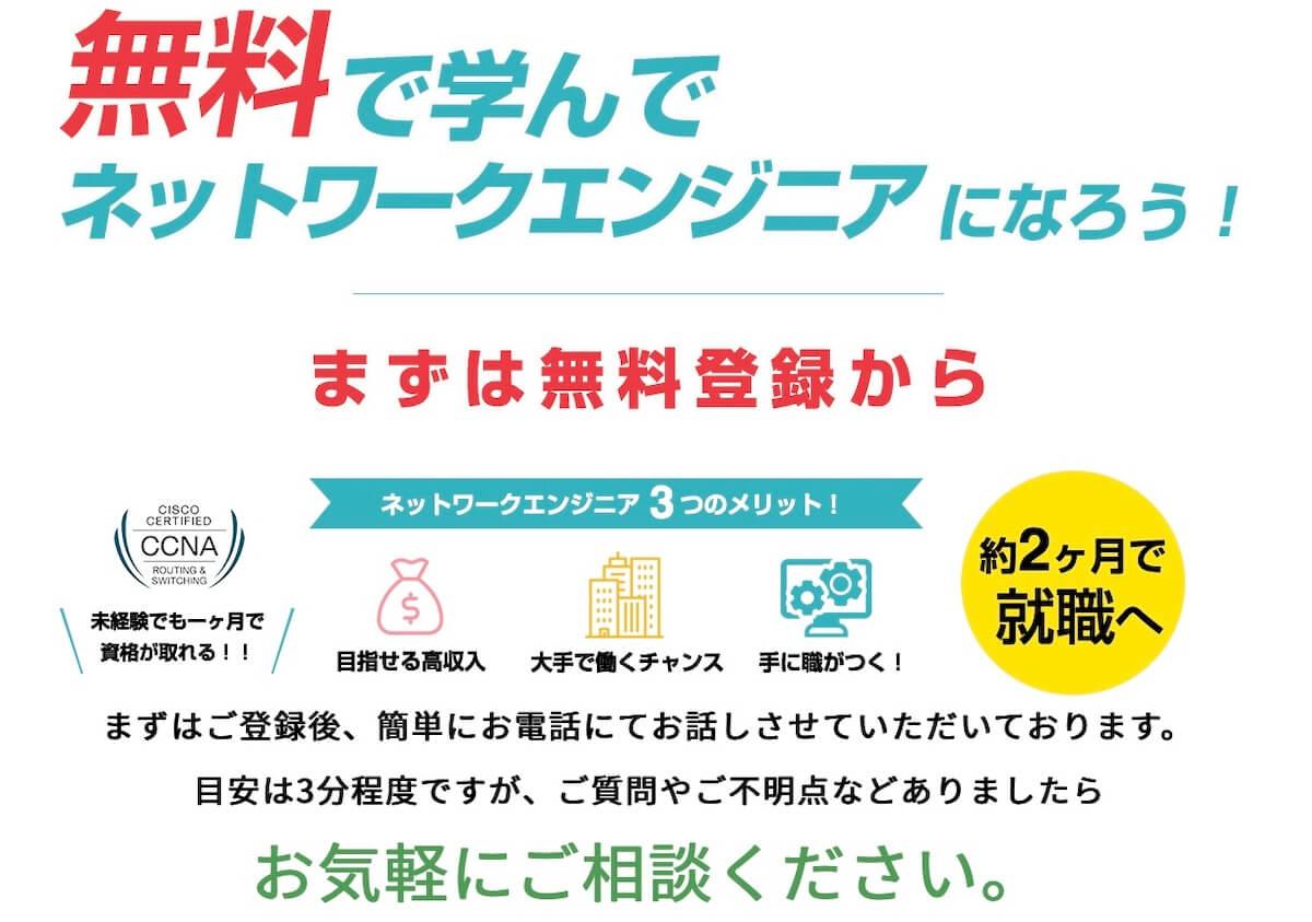 """""""まとめ:ネットビジョンアカデミーの評判と口コミ"""""""
