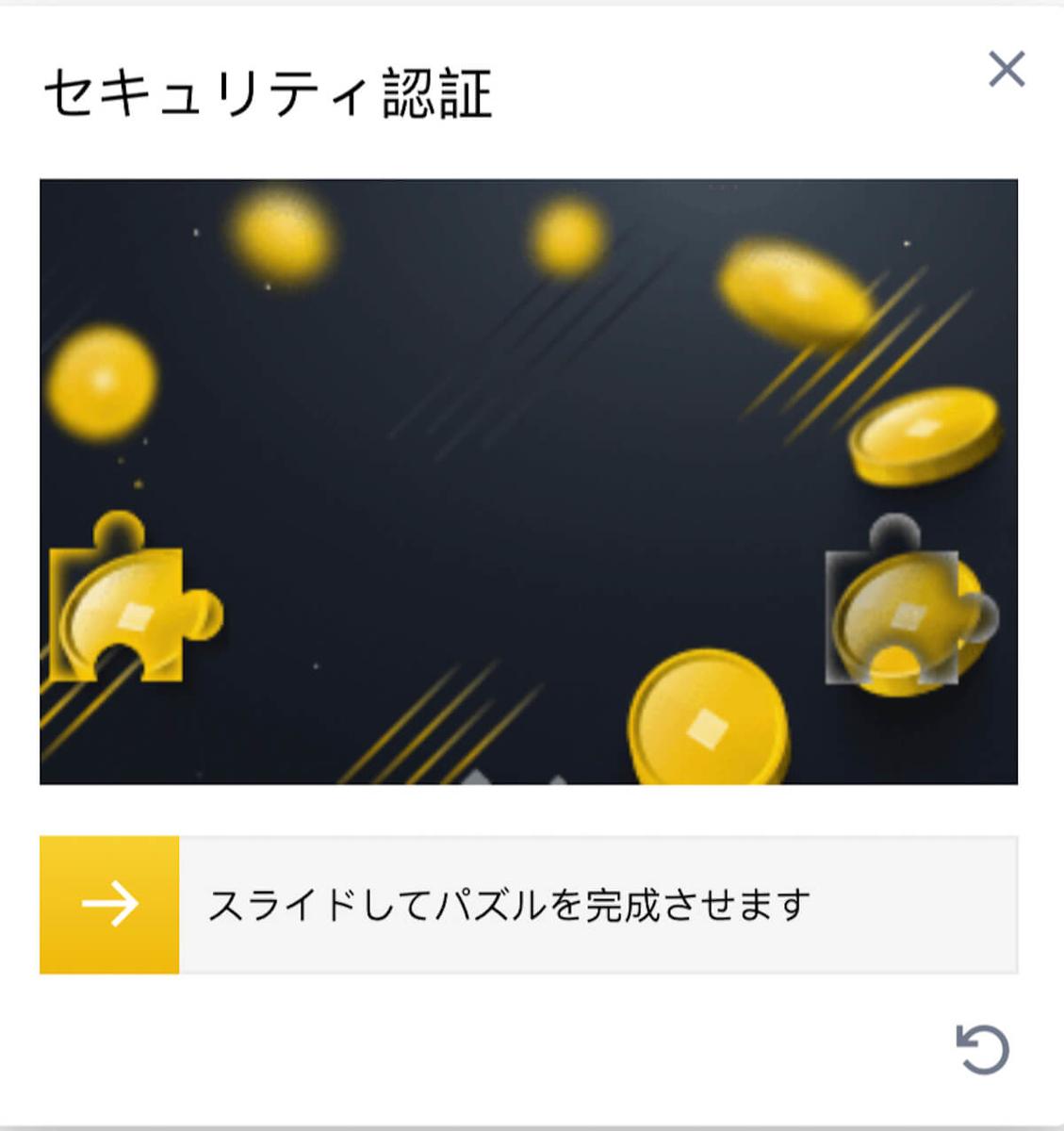"""""""Binance(バイナンス)口座開設:セキュリティ認証"""""""