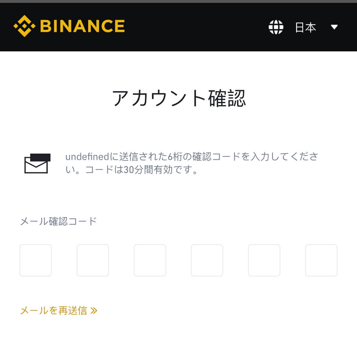 """""""Binance(バイナンス)口座開設:アカウント認証認証"""""""