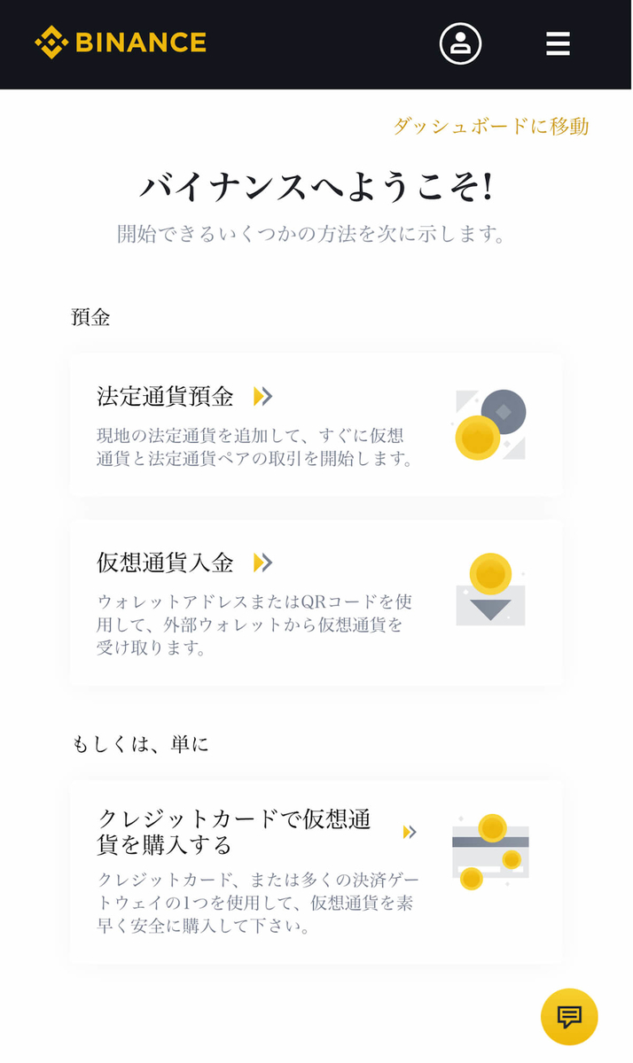 """Binance(バイナンス)アカウント登録完了"""