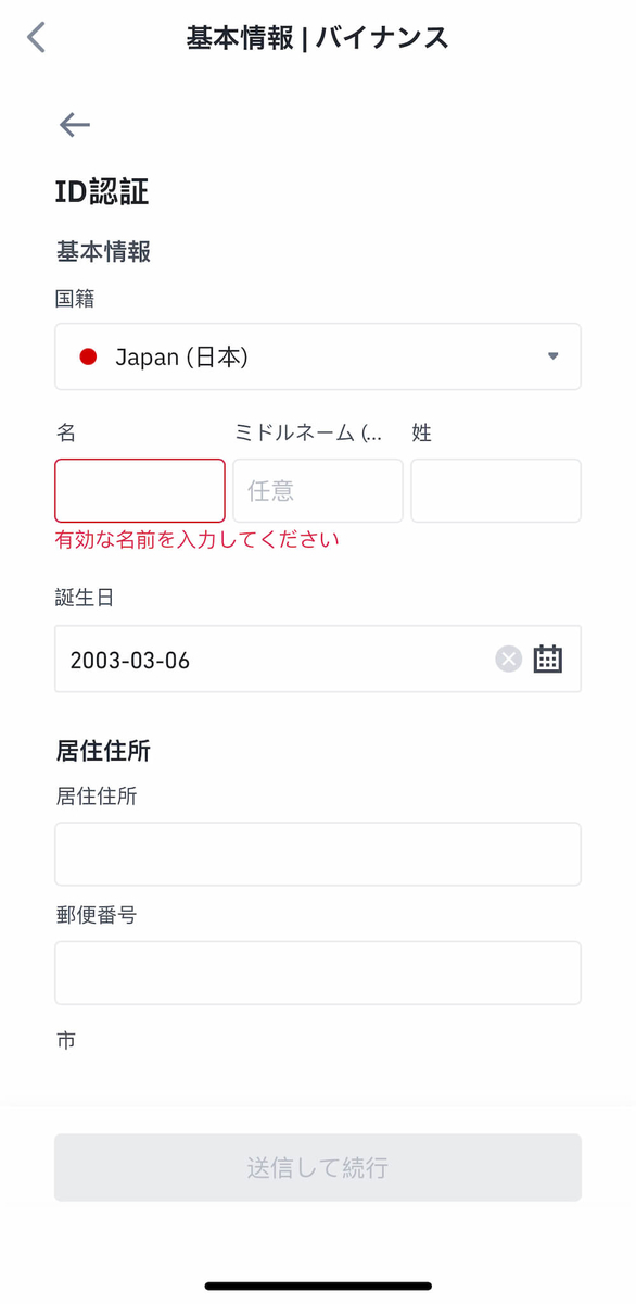 """Biance(バイナンス)での本人確認|ID認証"""