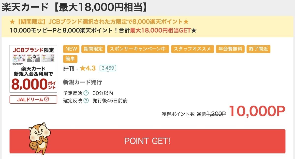 """""""moppy(モッピー)は年会費無料の楽天クレジットカード作成で最大 18,000 ポイント(1万8千円相当)をゲットできるなど、ポイ活無双サイトです。"""""""