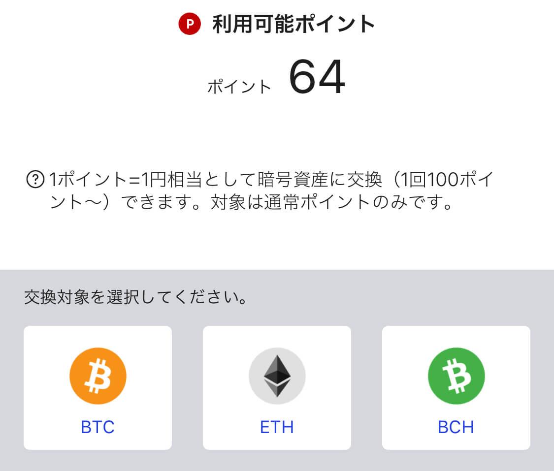"""""""楽天ポイントから交換できる暗号資産(仮想通貨)は、ビットコイン、イーサリアム、ビットコインキャッシュの 3 種類です。"""""""