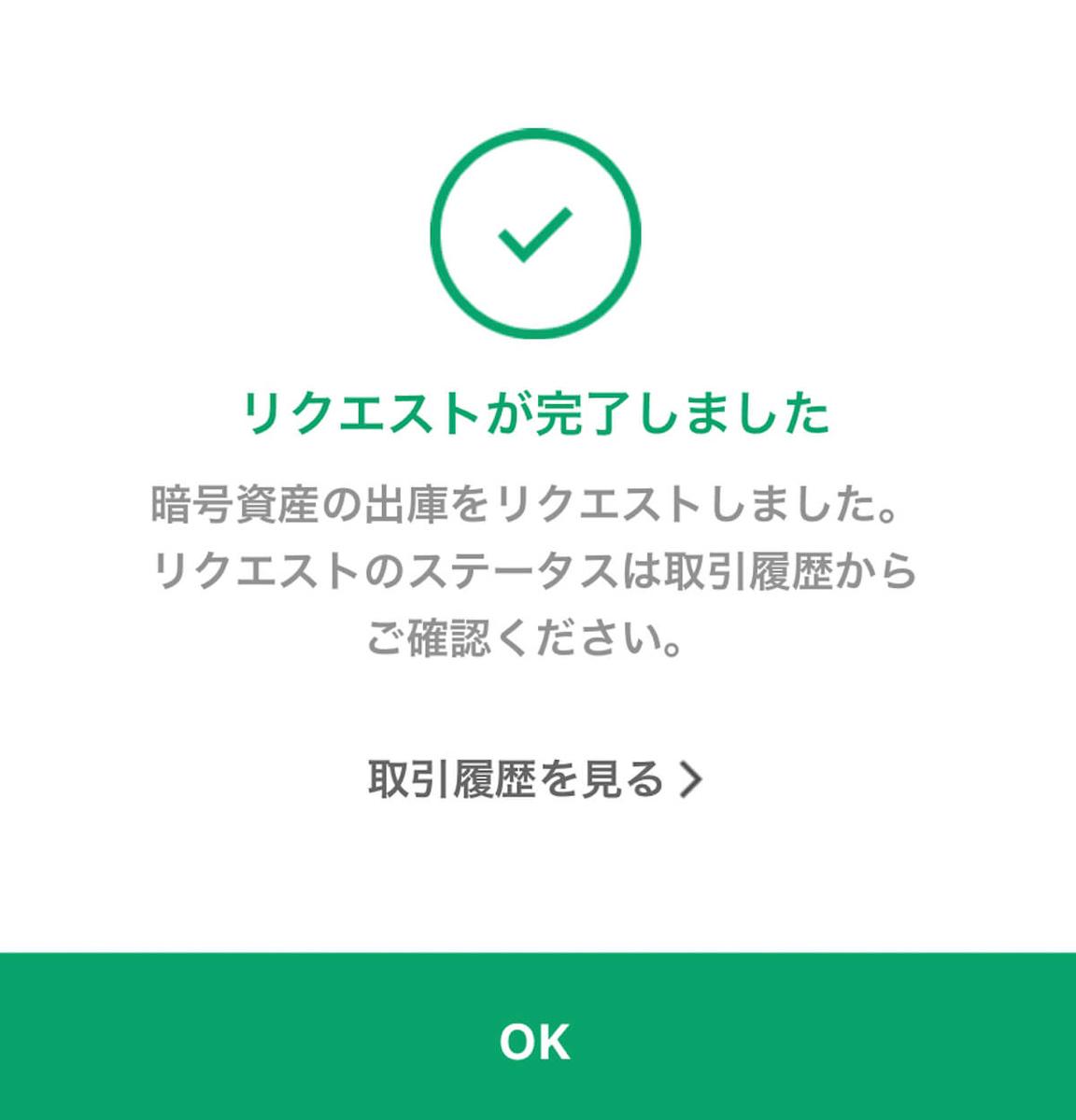 """""""LINE BITMAX出庫リクエストが完了"""""""