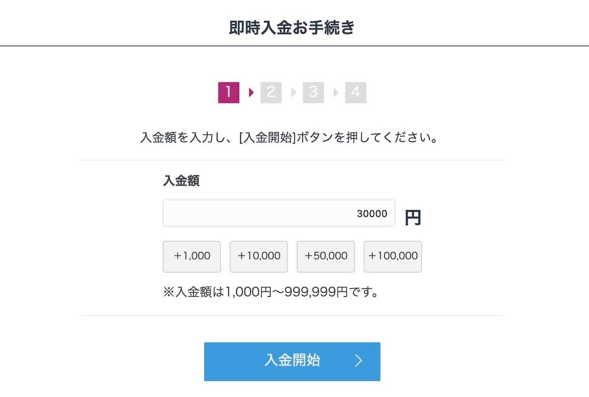 """GMOコイン即時入金"""