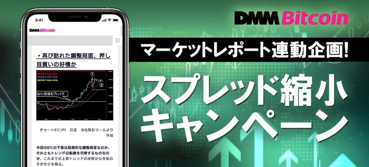 """""""DMM Bitcoin キャンペーン"""""""