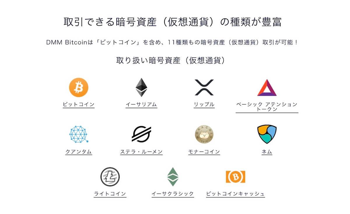 """""""DMM Bitcoin 取り扱い暗号資産(仮想通貨)"""""""