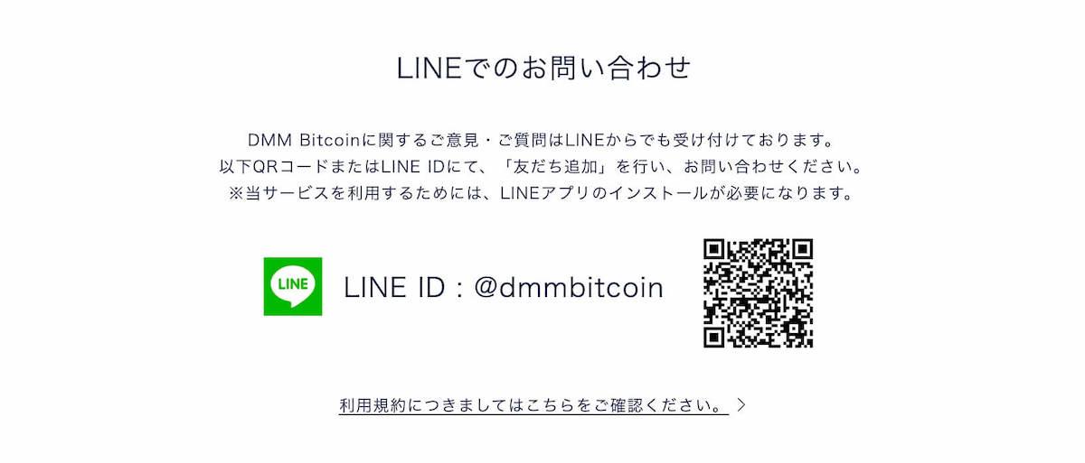 """DMM Bitcoin LINE 問い合わせ"""