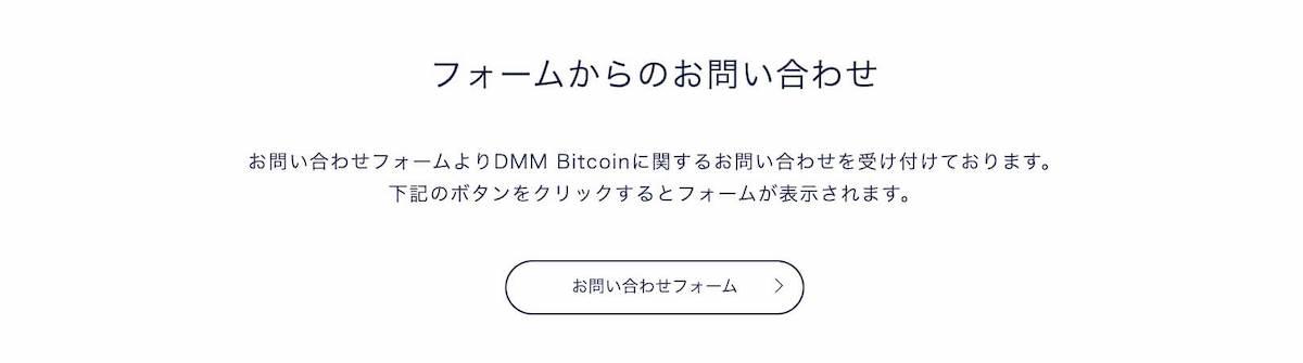 """""""DMM Bitcoin の問い合わせ"""""""