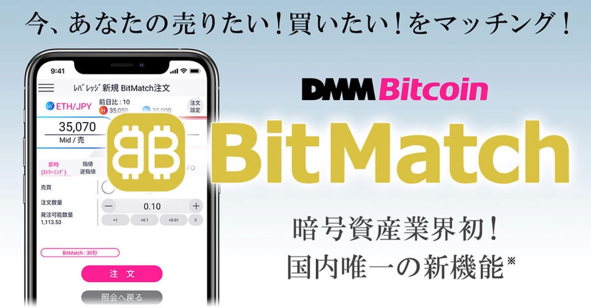 """BMM Bitcoin の BitMatch 注文"""