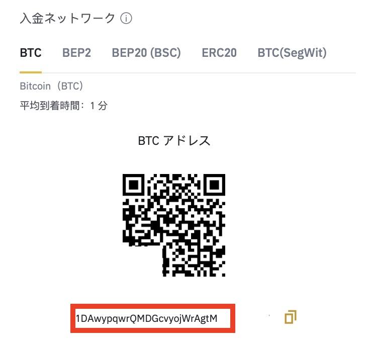 """""""BINANCE BTC 入金アドレス"""""""
