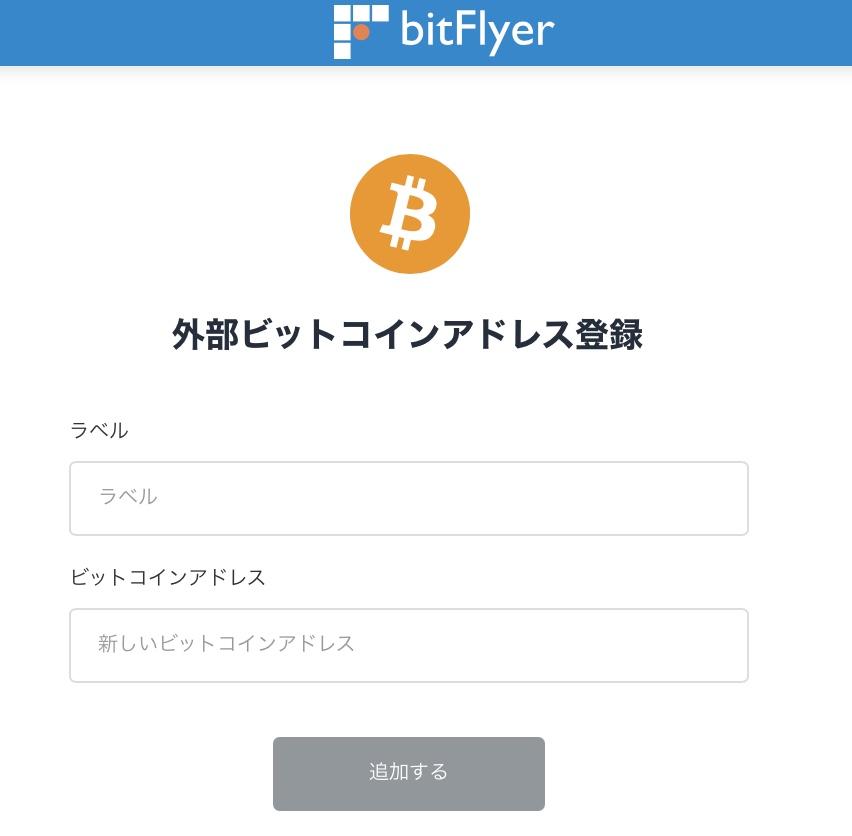 """bitFlyer 外部ビットコインアドレス登録"""