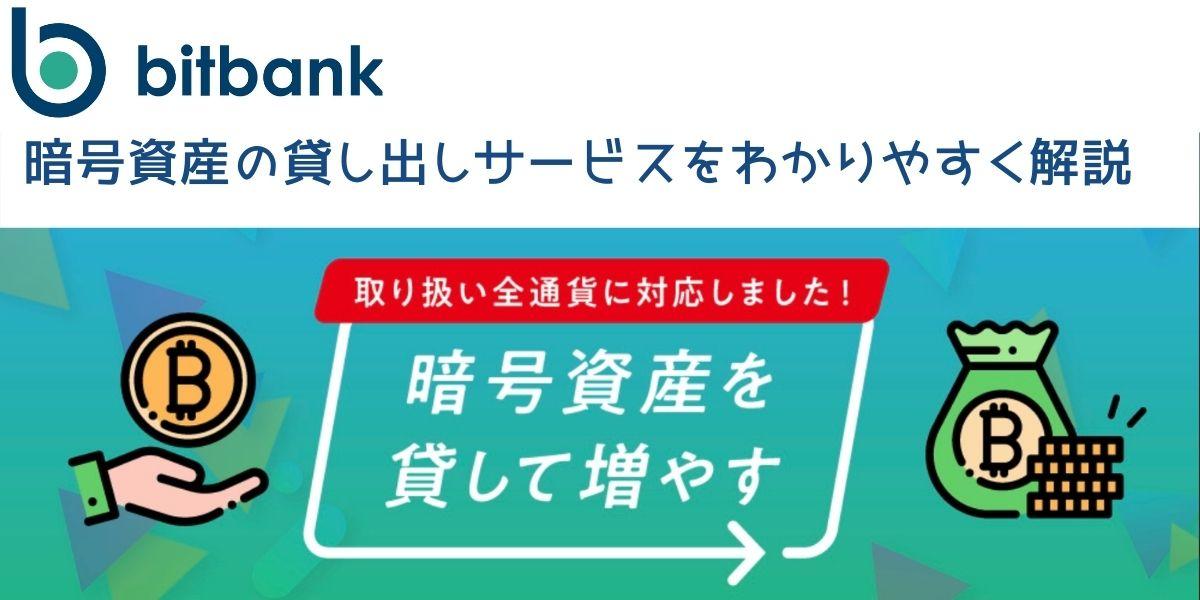 """bitnank暗号資産を貸して増やす"""