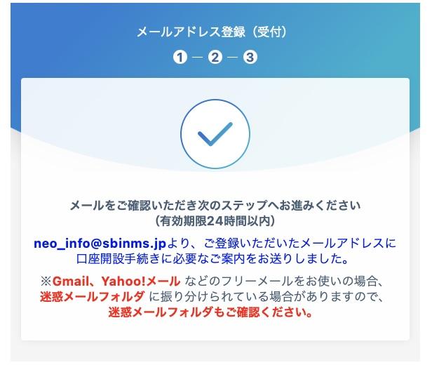 """""""ネオモバイル証券メアド入力"""""""