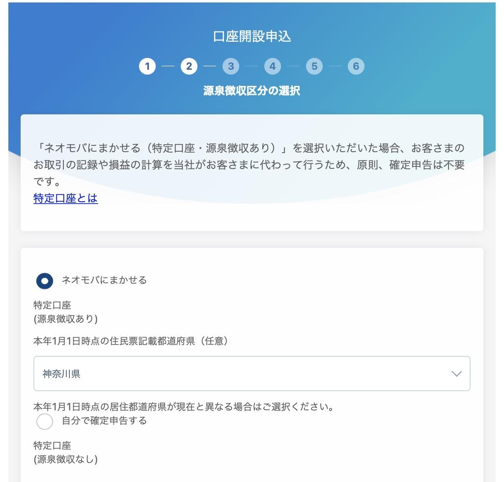 """""""ネオモバイル証券申し込み:口座区分"""""""