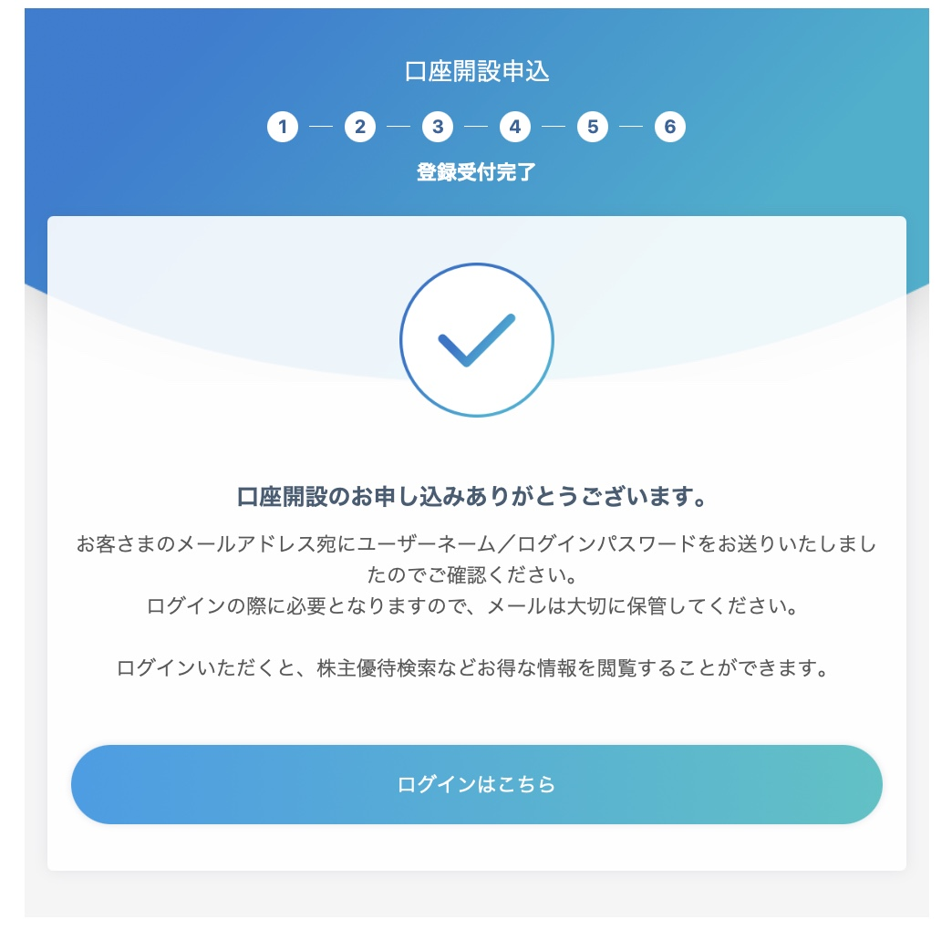 """""""ネオモバイル証券口座開設申込"""""""