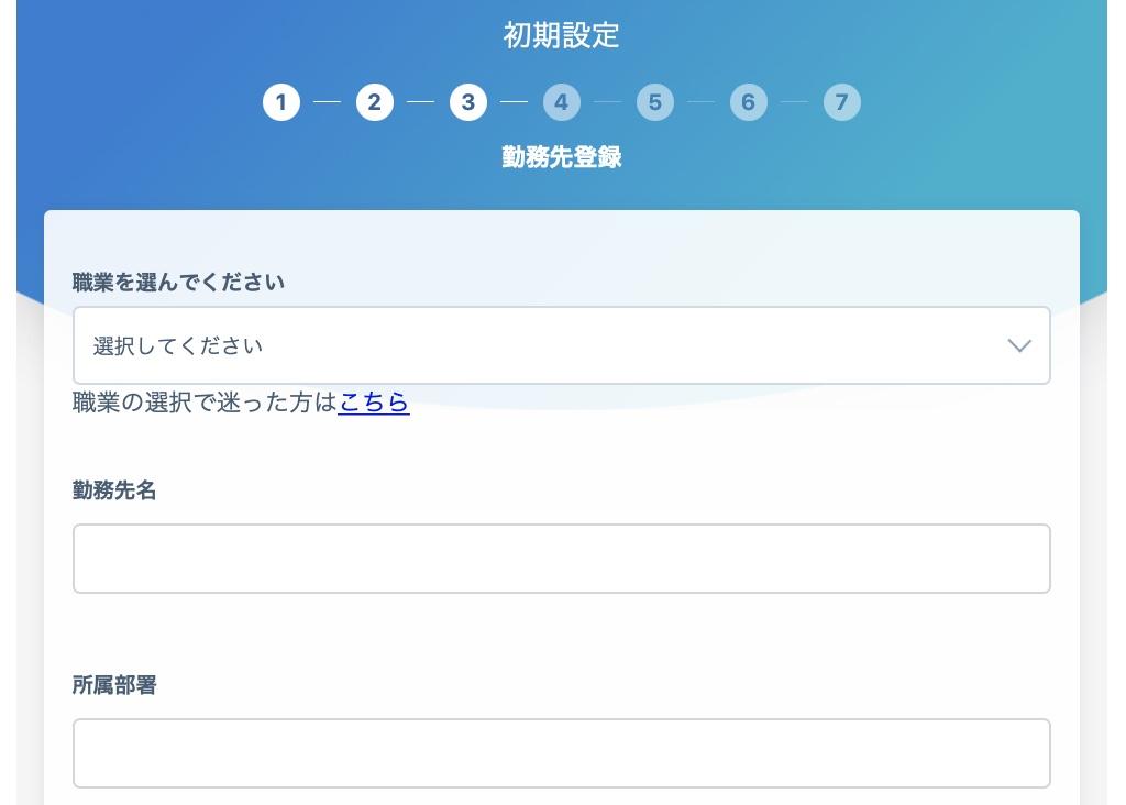 """""""ネオモバイル証券勤務先の登録"""""""