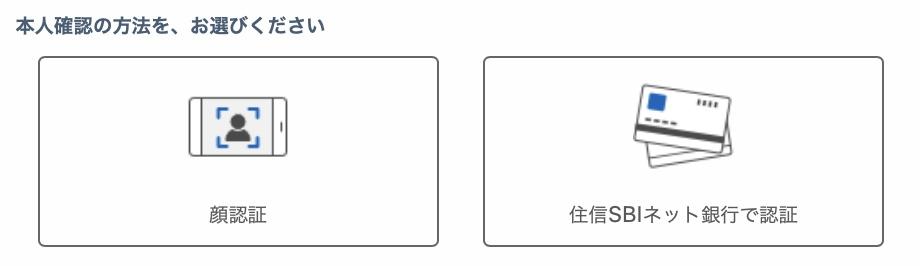 """""""ネオモバイル証券口座開設顔認証"""""""