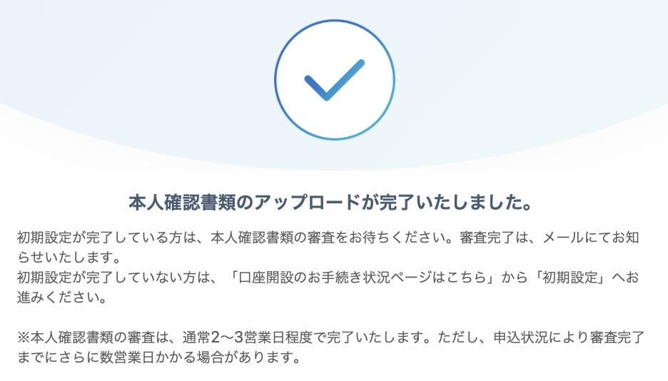 """""""スマホでの本人認証完了"""""""