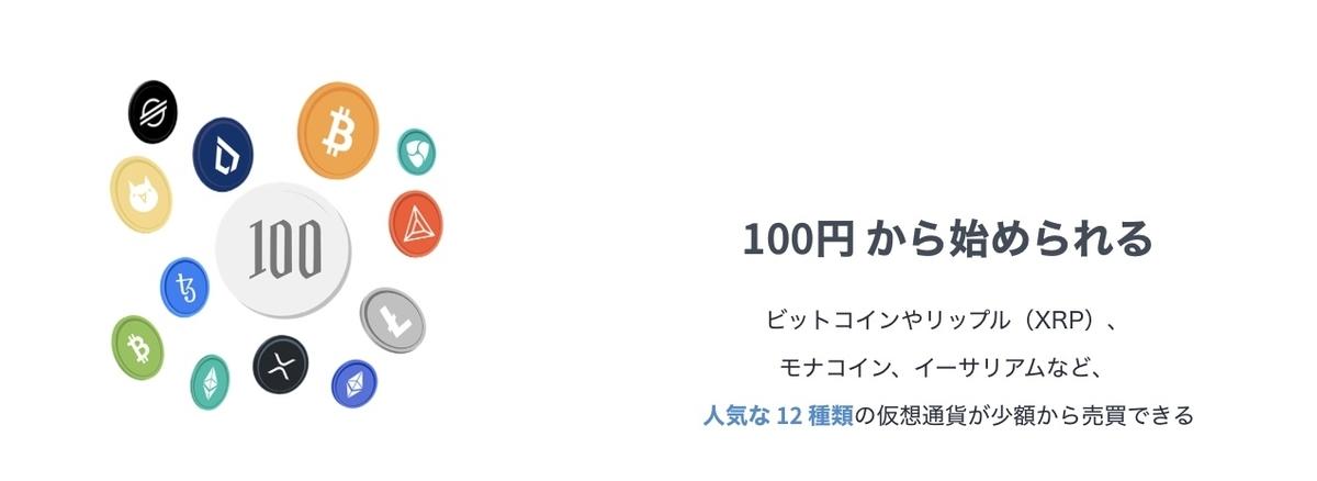 """bitFlyer(ビットフライヤー)は100円から始められる"""