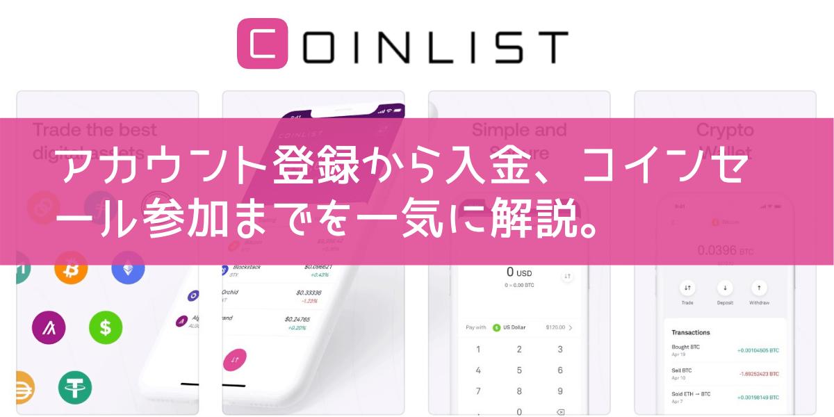 """""""【完全攻略】 CoinList(コインリスト)の登録・使い方から入金・トークンセールの買い方"""""""