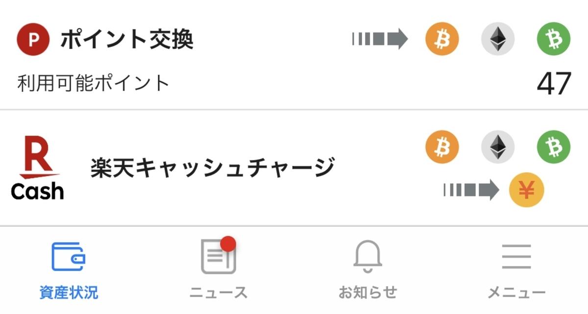 """""""楽天ウォレットアプリ"""""""