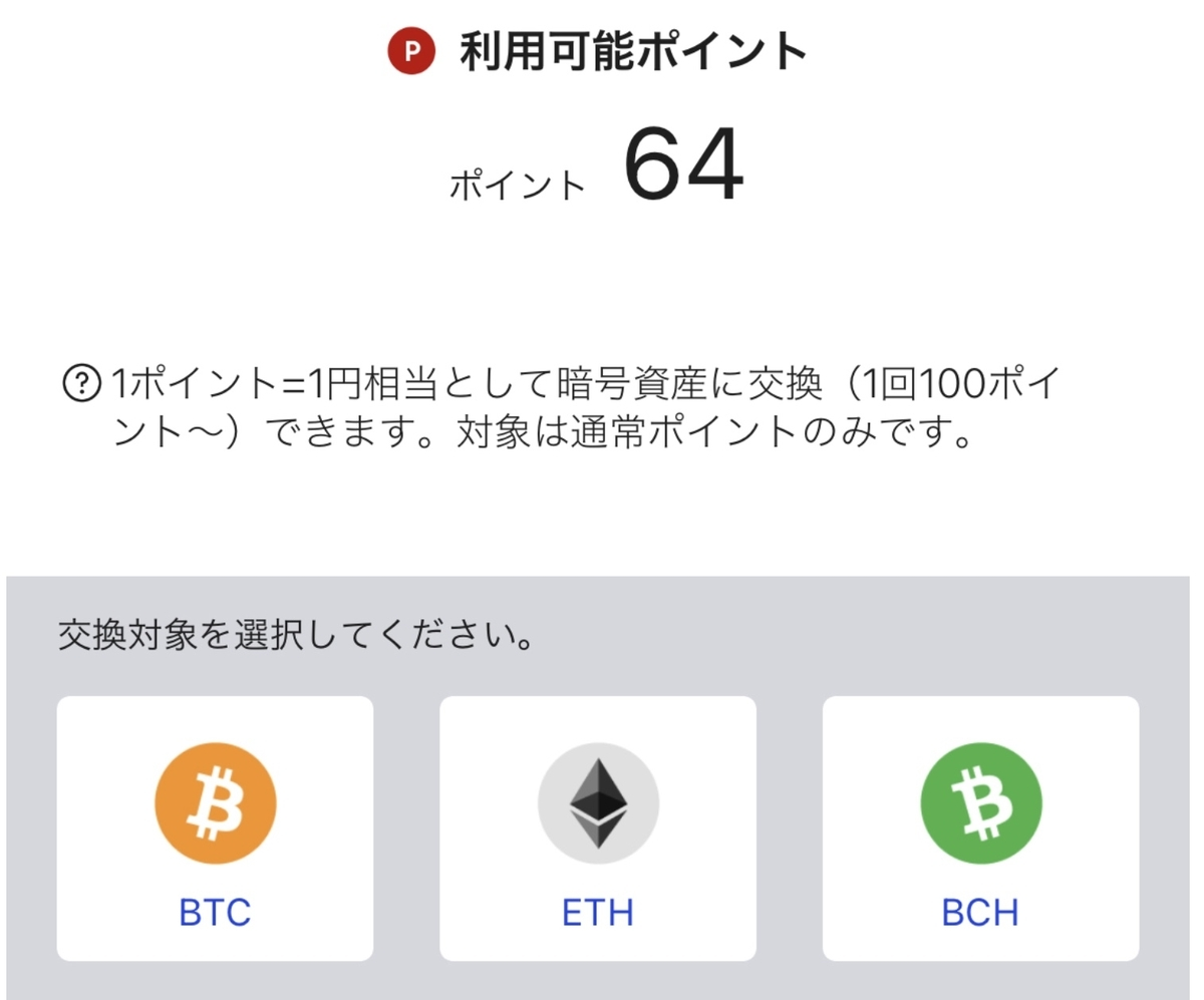 """""""楽天ウォレットアプリのビットコイン交換"""""""