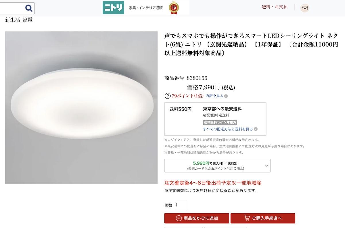 """""""楽天市場ニトリシーリングライト"""""""