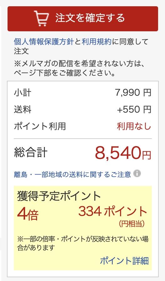 """""""楽天市場決済"""""""